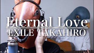 ウマすぎ注意 ︎ Eternal Love EXILE TAKAHIRO