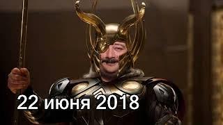 Дмитрий Быков ОДИН, Эхо Москвы, 22 июня 2018