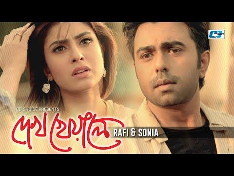 Dekho Kheyale | Rafi | Sonia Nusrat | Apurba | Shokh | Bangla Drama Song 2017 | FULL HD