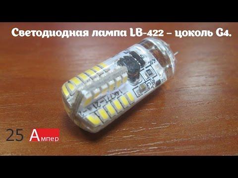 Светодиодная лампа LB 422 – цоколь G4  Feron