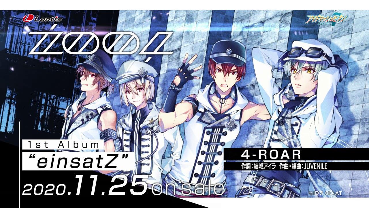 """ŹOOĻ 1st Album """"einsatZ"""" Trailer"""