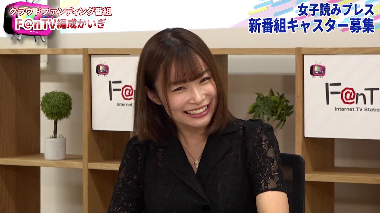 【新人キャスター大募集!】ファンTV編成かいぎ