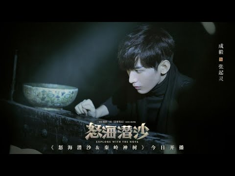 ENG SUB | Candle in the Tomb - EP 05 [Jin Dong, Joe Chen] - YouTube