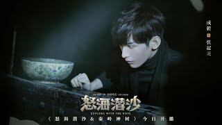 Download lagu (English Subtitle)《盜墓筆記2 之 怒海潜沙 Explore with the Note》第01集 (侯明昊, 成毅, 李曼, 張博宇)