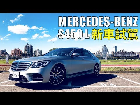 【Andy老爹試駕】頂級豪華旗艦 Mercedes Benz S-Class