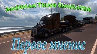 American Truck Simulator ( Первое мнение )