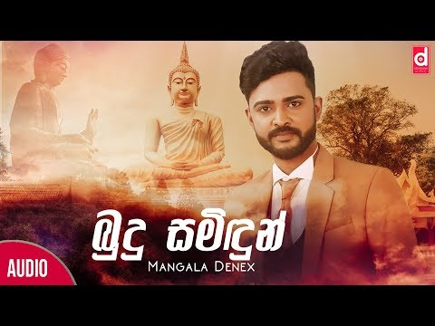 Budu Samidun - Mangala Denex Official Audio 2019 | Mangala Denex New Song 2019 | Mangala Denex Song
