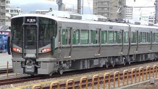 【227系1000番台】出場後兵庫駅経て神戸貨物ターミナルへ回送されてきた車両