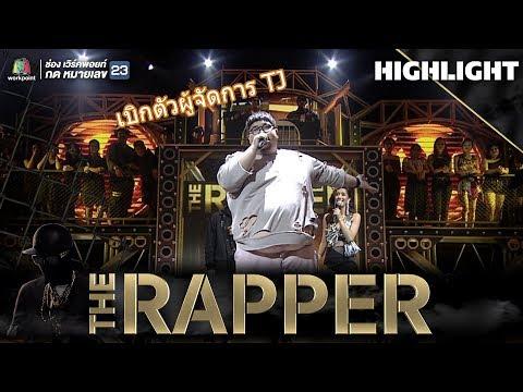 เบิกตัวผู้จัดการ TJ | THE RAPPER