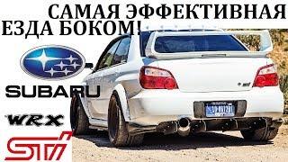 Subaru Impreza Wrx Sti / Очень Эффектно И Эффективно,Последний Ралли-Кар.