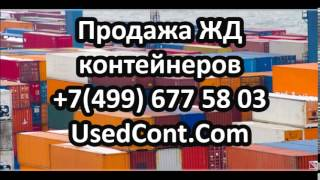 ж дконтейнербу, ж дконтейнеркупить, ж дконтейнерцена(Продажа ЖД контейнеров для перевозки грузов с складских услуг в Москве. ЖД контейнер б/у или новый, в зависи..., 2015-01-10T22:19:29.000Z)