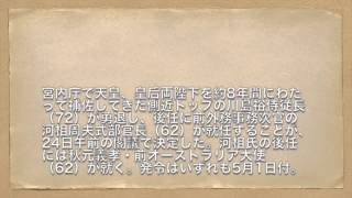新侍従長に河相式部官長=川島氏は勇退―宮内庁