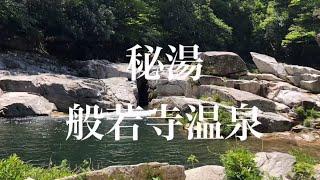 岡山県秘湯ランキングNo. 1「般若寺温泉」この動画の詳しい記事は、はて...