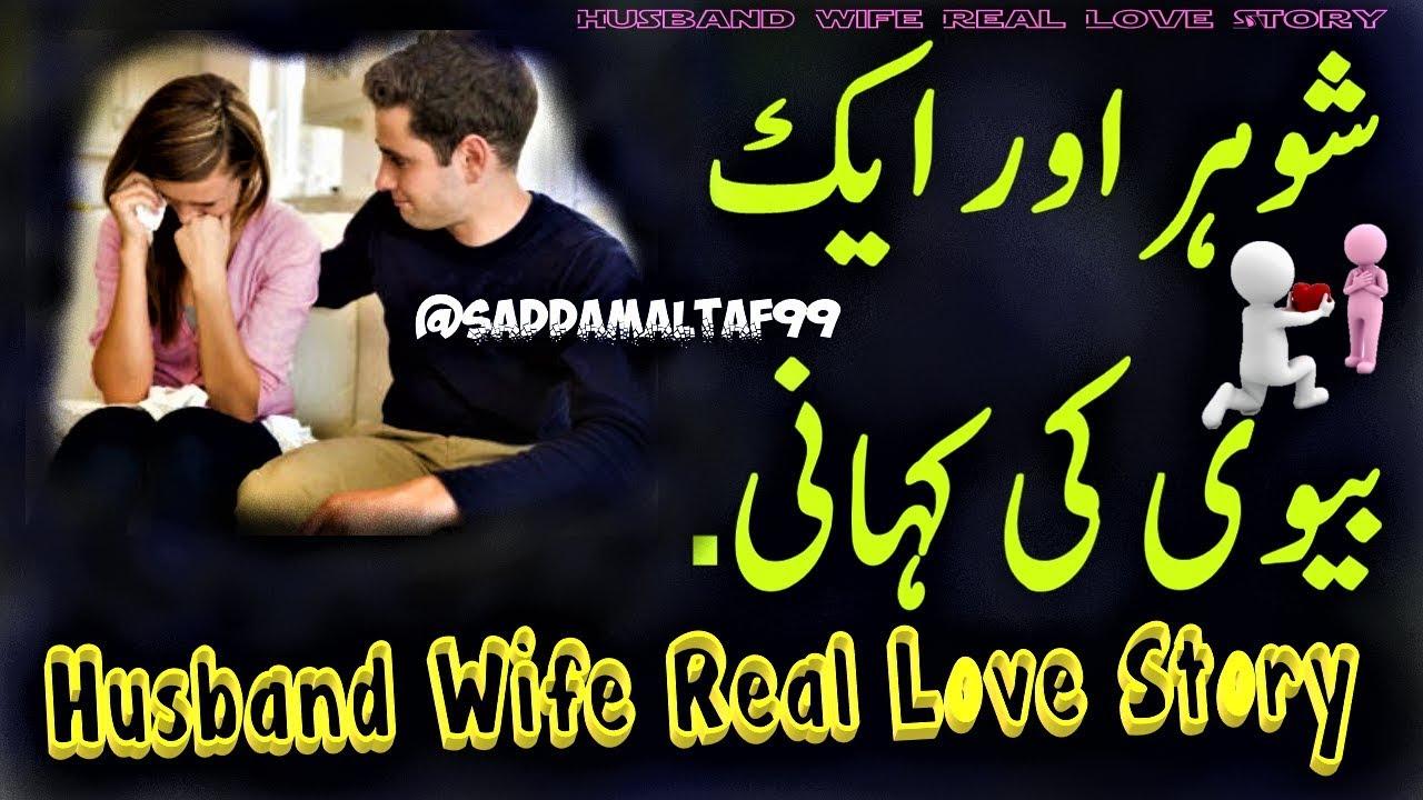 Arranged Marriage Wedding Night Stories | Husband And Wife Ki Kahani |شوہر  اور ایک بیوی کی کہانی نئی