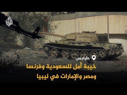 ???? المجلس الأعلى بليبيا يحذر من هجوم ثلاثي على طرابلس  - نشر قبل 59 دقيقة