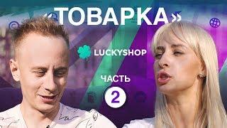Товарный бизнес с 5 000 отправок в сутки // Марина Чернова, LuckyShop (2я часть)