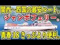 【青春18きっぷより便利】ジャンボフェリーで関西〜四国を移動してみた【夜行バスより安い】