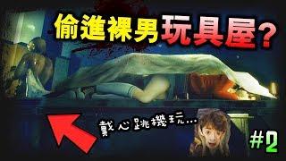 【偷進裸男的玩具屋😱?】🚑去醫院看醫生...醫生卻被我嚇暈🤣?搞笑精華:DreadOut 2(心跳機) #2