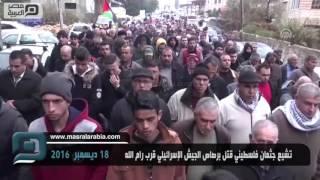مصر العربية | تشييع جثمان فلسطيني قتل برصاص الجيش الإسرائيلي قرب رام الله