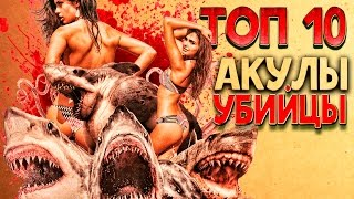 ТОП 10 Акулы-убийцы | TOP 10 Shark - killers trash