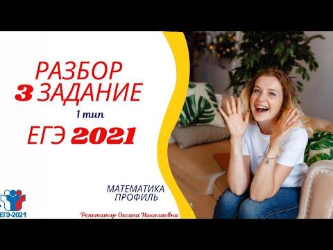 3 задание ЕГЭ 2021 математика профиль |1 тип| решение заданий| РуРепетитор