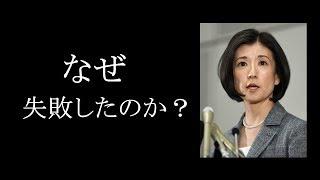 大塚家具 久美子社長は なぜ 失敗したのか?