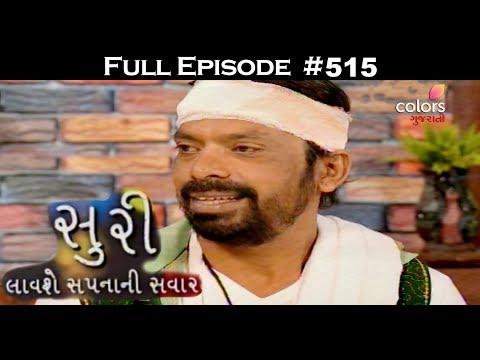 Suri - 12th August 2017 - સુરી - Full Episode