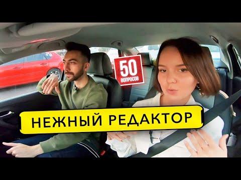 """Таня """"Нежный редактор"""" - про секс, Дудя, Поперечного и секс. 50 вопросов"""