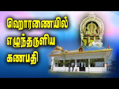 Download ஹொரணையில் எழுந்தருளிய  கணபதி  ganabathi