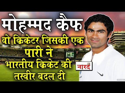Unsung Heroes Of Indian Cricket:Mohammad Kaif NatWest Series का हीरो_Naarad TV.