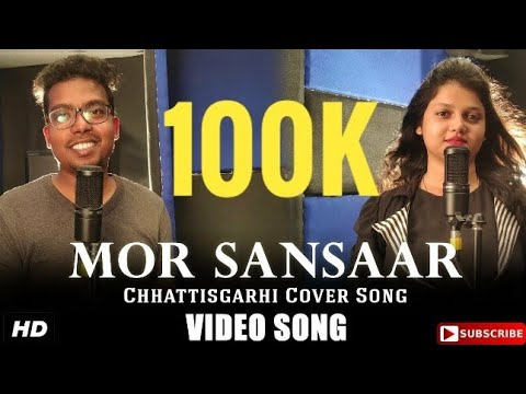 Mor Sansaar Chhattisgarhi Cover Song  Akash Dew & Rashmi  2019 Chhattisgarhi Song Mor Sansaar