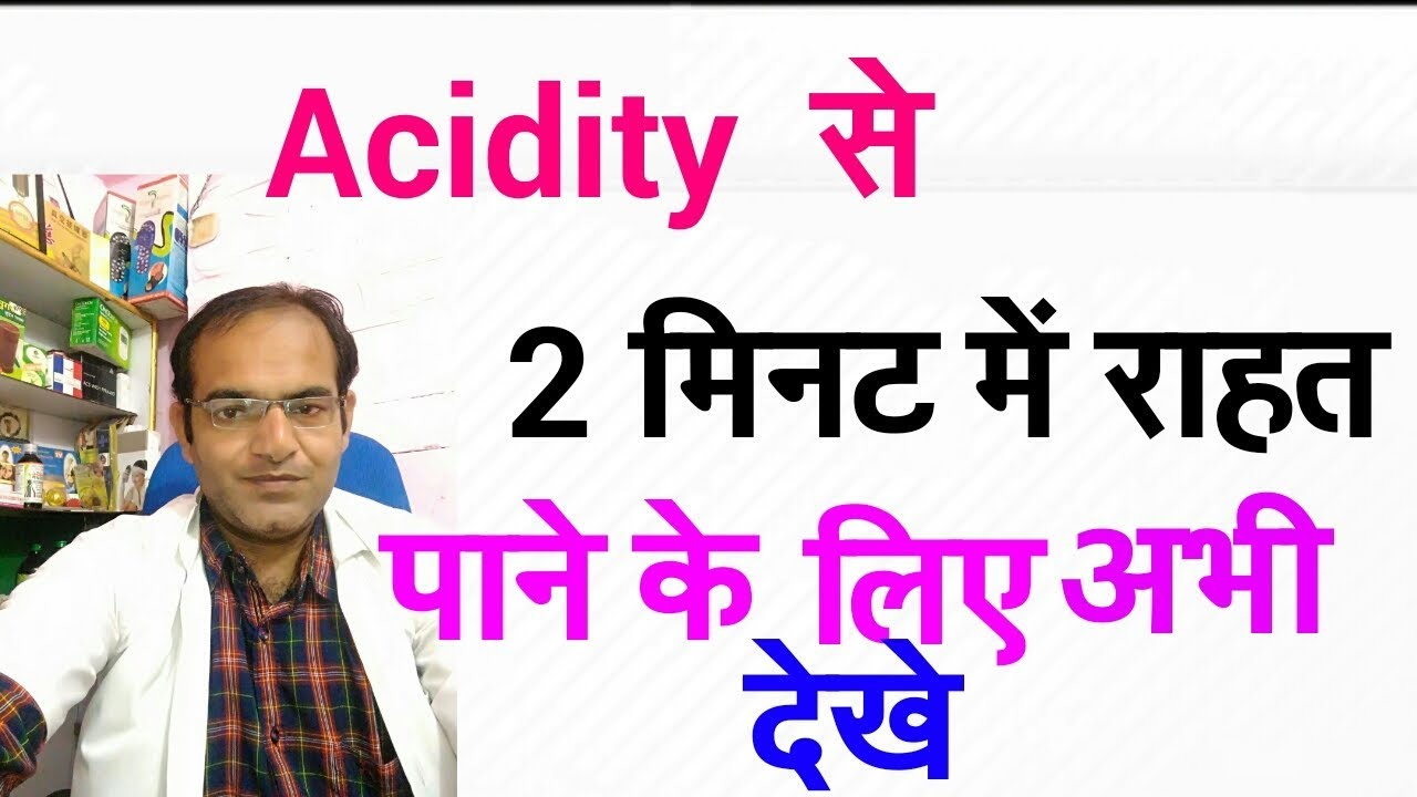best acupressure treatment for acidity quick relief by Dr ...