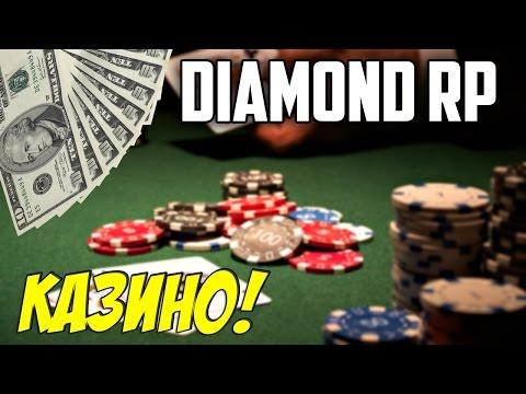 Diamond Rp [#8] - Как же выиграть в казино?! Есть ли тактики?