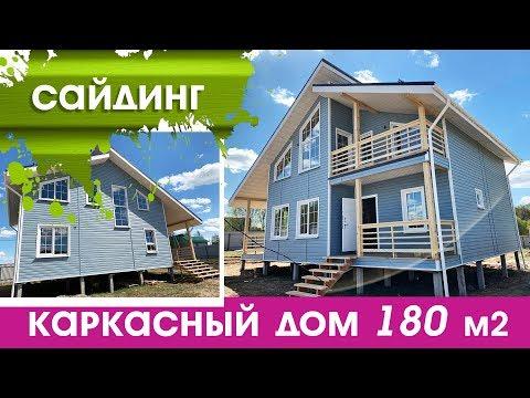 Каркасный дом 180м2. Отделка сайдингом. Строительство каркасного дома. Обзор каркасного дома