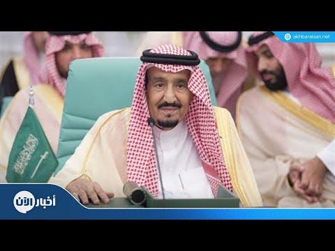 الملك سلمان: إيران ترعى الإرهاب ونعمل على تنمية المنطقة  - نشر قبل 3 ساعة