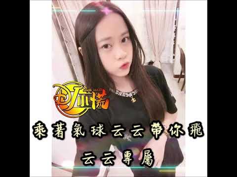 DJ 小慌 - 2020.乘著氣球云云帶你飛(云云專屬)