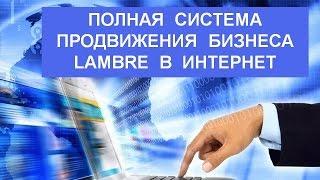 """Тренинг """"Полная система продвижения бизнеса Lambre в интернет"""