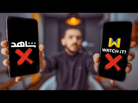 تجربتي السيئة مع شاهد VIP و Watchit!..