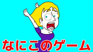 ネット広告で見つけた「絶体絶命の女の子をぶっ飛んだアイテムで救うゲーム」