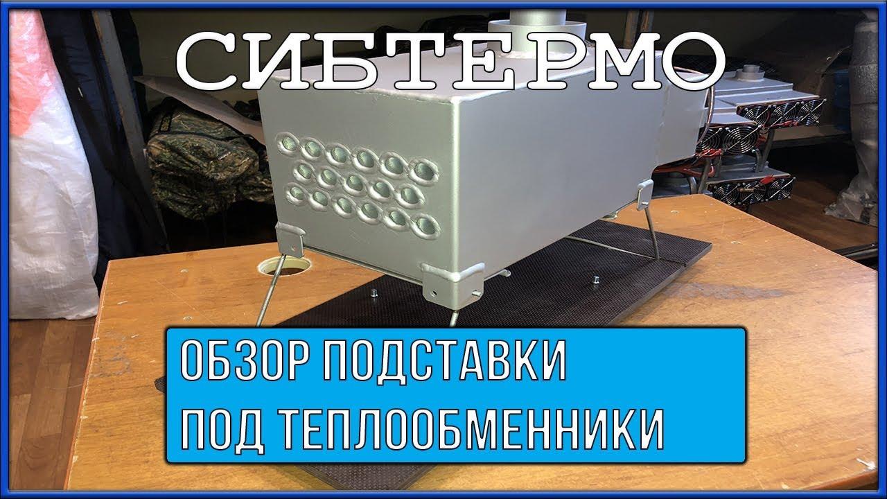 Подставки под теплообменники Пластины теплообменника Теплохит ТИ 56 Таганрог