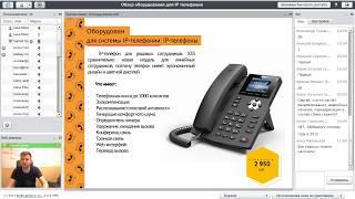 Вебинар: Обзор оборудования для IP телефонии