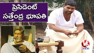 Bithiri Sathi Imitates Jagapathi Babu Role In Rangasthalam | Sathi Wants A Role In Movies | Teenmaar