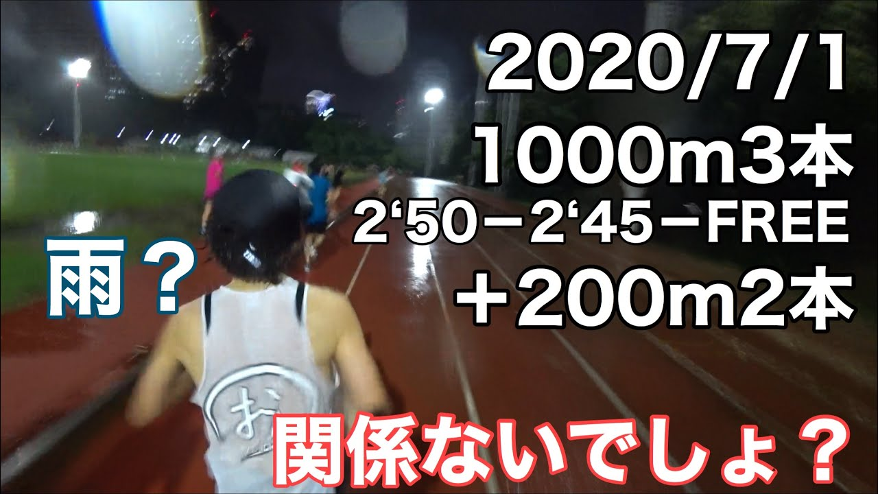 【2020/7/1】雨でやる気が出ない時に見てください 1000m3本+200200m200m2本【マラソン】