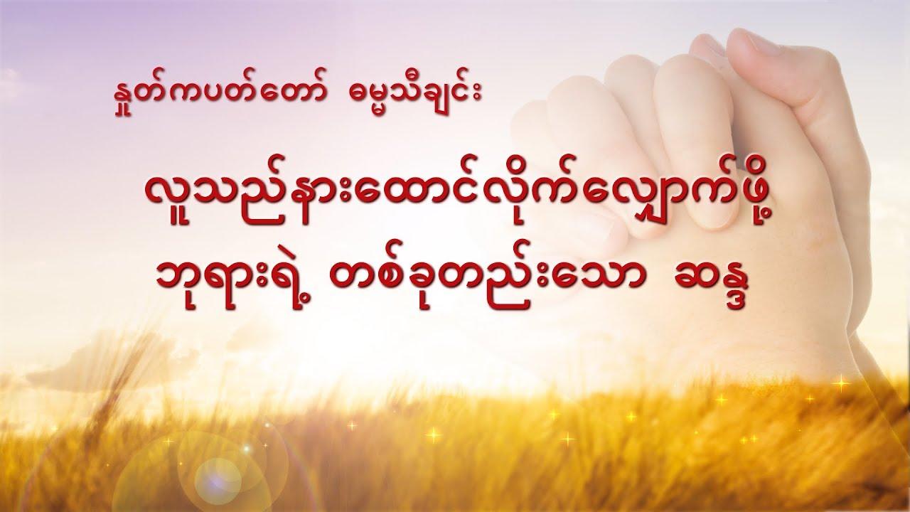Myanmar Gospel Song (လူသည်နားထောင်လိုက်လျှောက်ဖို့ ဘုရားရဲ့ တစ်ခုတည်းသော ဆန္ဒ)