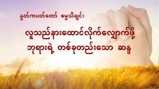 Myanmar New Gospel Song (လူသည်နားထောင်လိုက်လျှောက်ဖို့ ဘုရားရဲ့ တစ်ခုတည်းသော ဆန္ဒ)