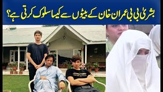 Imran khan sons in Bani gala | Pakistan