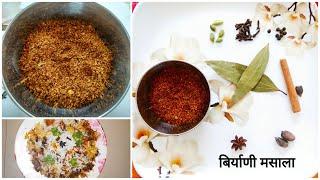 Veg Biryani Masala Recipe | व्हेज बिर्याणी मसाला| How To Make Biryani Masala in Home| #Biryanimasala