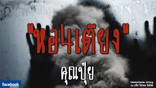 the-ghost-radio-หอ4เตียง-คุณปุ๋ย-10-มีนาคม-2562-theghostradioofficial
