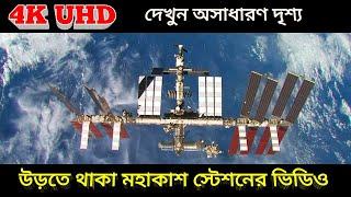 উড়তে থাকা আন্তর্জাতিক মহাকাশ স্টেশনের রেকর্ডিং করা হল দারুন ভিডিও, Space station in 4K UHD Video