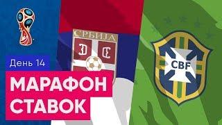 ЧМ 2018 Южная Корея - Германия Сербия - Бразилия Обзор и прогноз на ЧМ 2018 26.06.2018